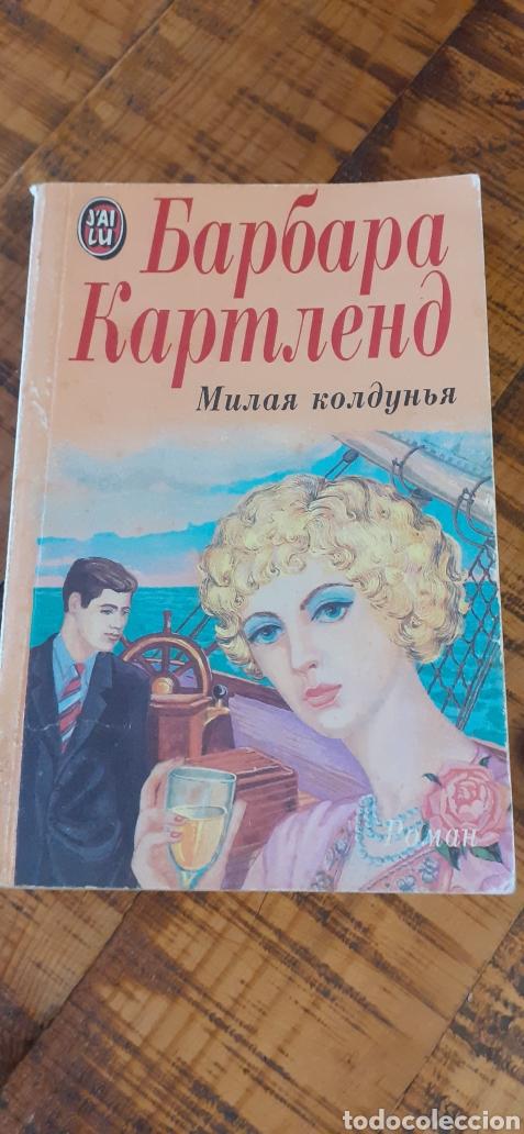 Libros: RUSO - LOTE 7 PEQUEÑOS LIBROS - IDIOMA RUSO - Foto 7 - 254104740