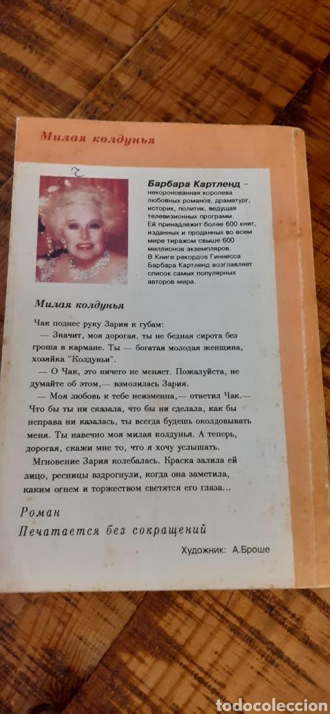 Libros: RUSO - LOTE 7 PEQUEÑOS LIBROS - IDIOMA RUSO - Foto 8 - 254104740