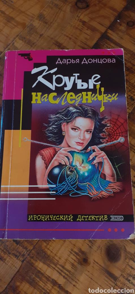 Libros: RUSO - LOTE 7 PEQUEÑOS LIBROS - IDIOMA RUSO - Foto 10 - 254104740