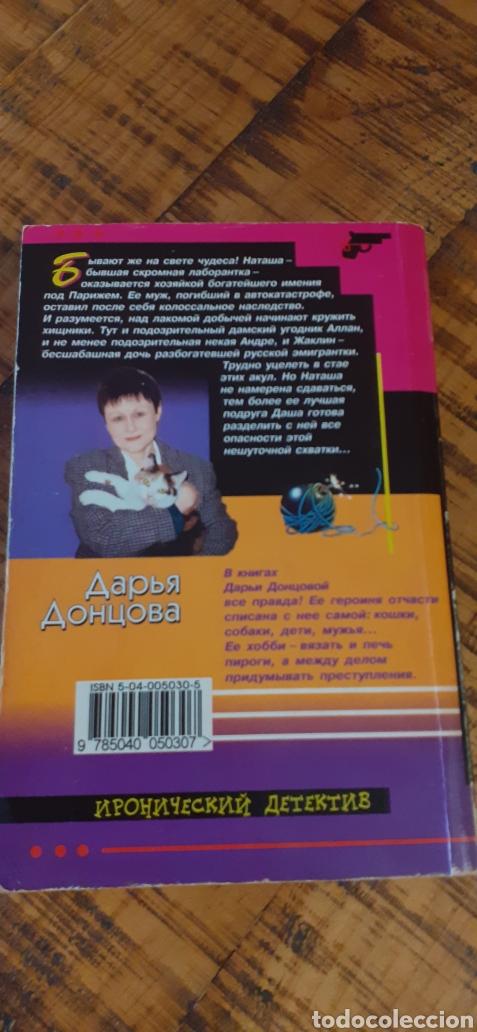 Libros: RUSO - LOTE 7 PEQUEÑOS LIBROS - IDIOMA RUSO - Foto 11 - 254104740