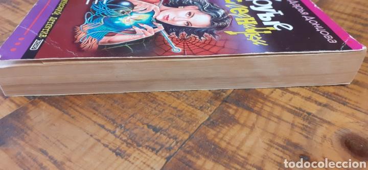 Libros: RUSO - LOTE 7 PEQUEÑOS LIBROS - IDIOMA RUSO - Foto 12 - 254104740