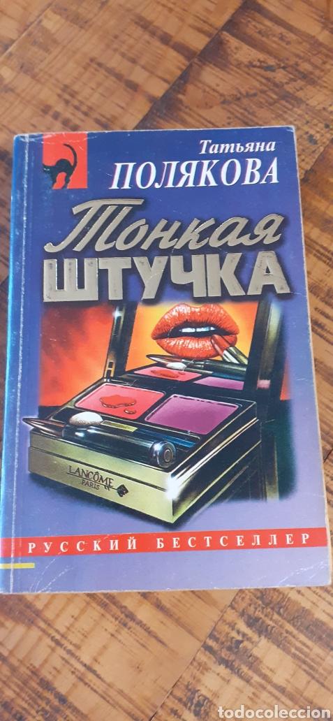 Libros: RUSO - LOTE 7 PEQUEÑOS LIBROS - IDIOMA RUSO - Foto 13 - 254104740