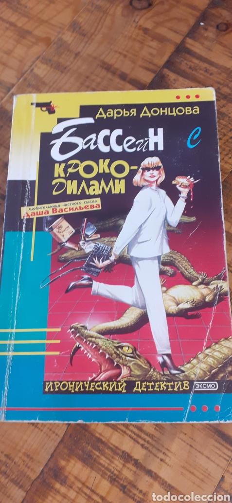 Libros: RUSO - LOTE 7 PEQUEÑOS LIBROS - IDIOMA RUSO - Foto 17 - 254104740