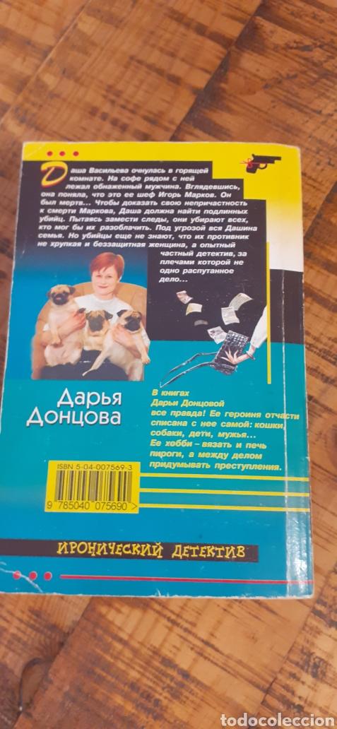 Libros: RUSO - LOTE 7 PEQUEÑOS LIBROS - IDIOMA RUSO - Foto 18 - 254104740