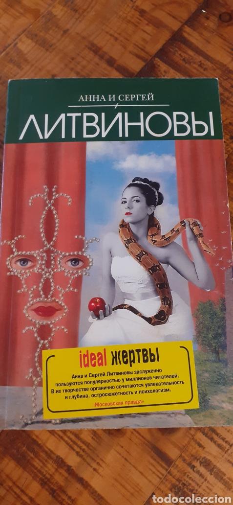 Libros: RUSO - LOTE 7 PEQUEÑOS LIBROS - IDIOMA RUSO - Foto 21 - 254104740