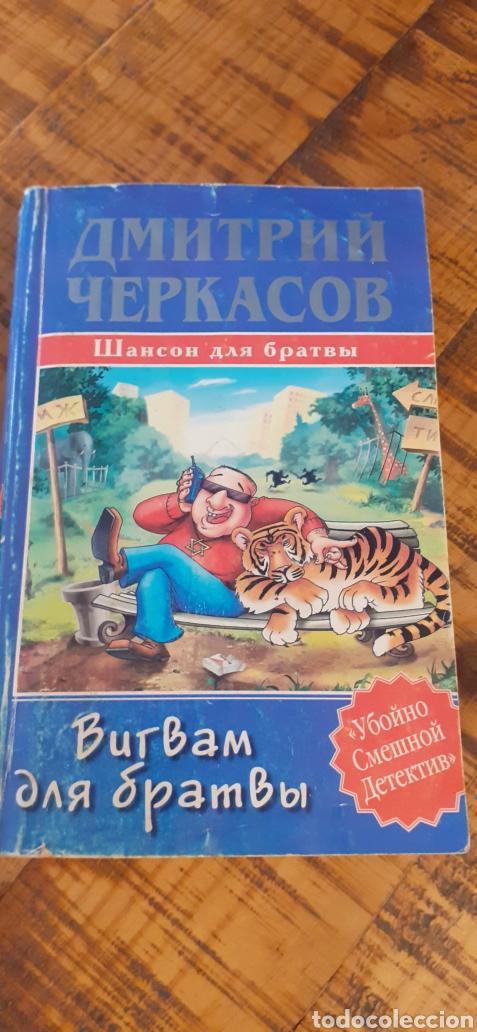 Libros: RUSO - LOTE 7 PEQUEÑOS LIBROS - IDIOMA RUSO - Foto 25 - 254104740