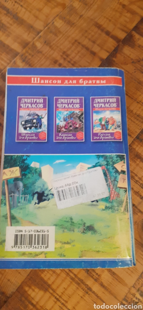 Libros: RUSO - LOTE 7 PEQUEÑOS LIBROS - IDIOMA RUSO - Foto 26 - 254104740
