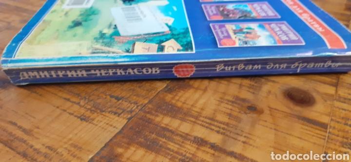 Libros: RUSO - LOTE 7 PEQUEÑOS LIBROS - IDIOMA RUSO - Foto 27 - 254104740