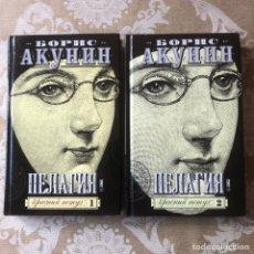 Libros: DOS LIBROS BORIS AKUNIN PELAGIA Y GALLO ROJO.EN RUSO.. Lote 262372235