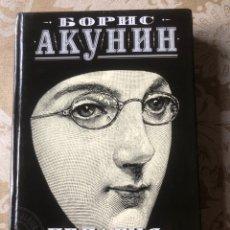 Libros: LIBRO BORIS AKUNIN PELAGÍA Y MONJE NEGRO. EN RUSO.. Lote 262373265
