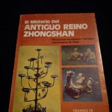 Libros de segunda mano: EL MISTERIO DEL ANTIGUO REINO ZHONGSHAN. Lote 159304840