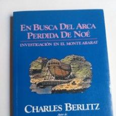 Libros de segunda mano: EN BUSCA DEL ARCA PERDIDA . INVESTIGACIÓN EN EL MONTE ARARAT . CHARLES BERLITZ . ARQUEOLOGÍA. Lote 212865903