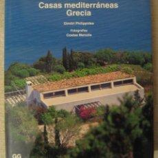 Libros de segunda mano: CASAS MEDITERRÁNEAS. GRECIA.. Lote 107367103
