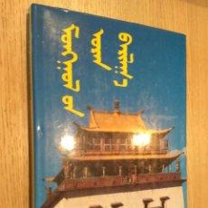 Libros de segunda mano: ARQUITECTURA MONGOLIA 1988. ULAN-BATOR. Lote 127936751
