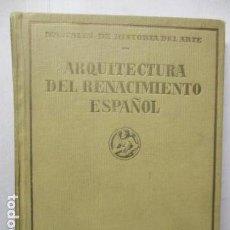 Libros de segunda mano: ARQUITECTURA DEL RENACIMIENTO ESPAÑOL.-MANUALES DE HISTORIA DEL ARTE. Lote 160414418