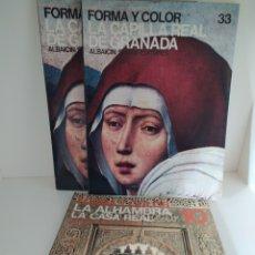 Libros de segunda mano: FORMA Y COLOR LA CAPILLA REAL DE GRANADA (2EJEMPLARES) Y LA ALHAMBRA LA CASA REAL. Lote 197656437