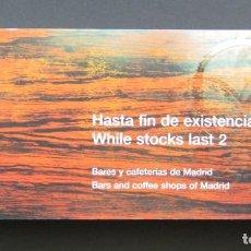 Libros de segunda mano: BARES Y CAFETERÍAS DE MADRID – HASTA FIN DE EXISTENCIAS 2 – LEANDRO LATTES. Lote 206406030