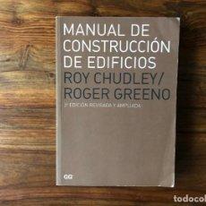 Libros de segunda mano: MANUAL DE CONSTRUCCIÓN DE EDIFICIOS, ROY CHUDLEY / ROGER GREENO. 2A EDICION . GUSTAVO GILI. Lote 217250432