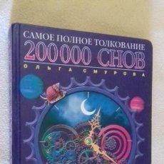 Libros de segunda mano: LIBRO EN IDIOMA RUSO 200000 CHOB SUEÑOS RUSKII YIZIK. Lote 171462850