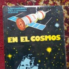 Libros de segunda mano: CUENTO DESPLEGABLE 3D EN EL COSMOS-EDITORIAL MALYSH MOSCÚ- SEVASTIANOV,PILOTO COSMONAUTA DE LA URSS.. Lote 187237388