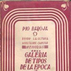 Libros de segunda mano: BAROJA, PÍO - MEMORIAS: GALERÍA DE TIPOS DE LA ÉPOCA - BIBLIOTECA NUEVA 1952. Lote 46141395