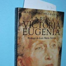 Libros de segunda mano: LA REINA VICTORIA EUGENIA. GÓMEZ-SANTOS, MARINO. ED. ESPASA CALPE. MADRID 1993. Lote 168014348