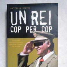 Libros de segunda mano: UN REI COP PER COP: BIOGRAFIA NO AUTORITZADA DE JOAN CARLES DE BORBÓ - PATRICIA SVERLO - KALEGORRIA. Lote 184302526