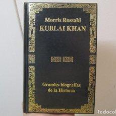 Libros de segunda mano: KUBLAI KHAN, SU VIDA Y SU TIEMPO. - ROSSABI, MORRIS. EDICION ESPECIAL PARA EDESCO. Lote 41411415
