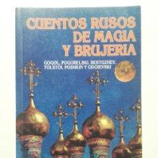 Libros de segunda mano: CUENTOS RUSOS DE MAGIA Y BRUJERIA - GOGOL, POGORELSKI, BESTUZHEV, TOLSTOI, PUSHKIN Y ODOIEVSKI. Lote 106591603