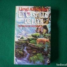 Libros de segunda mano: EL CASTILLO DE LLYR - LLOYD ALEXANDER - CRONICAS DE PRYDAIN - EDICICIONES MARTINEZ ROCA S.A.. Lote 115468051