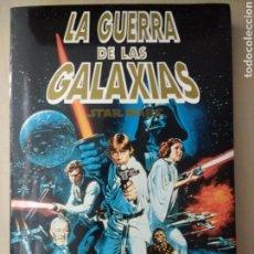 Libros de segunda mano: LA GUERRA DE LAS GALAXIAS. STAR WARS. GEORGE LUCAS. MARTÍNEZ ROCA. AÑO 1994. NOVELA DE LA PRIMERA PE. Lote 133224899