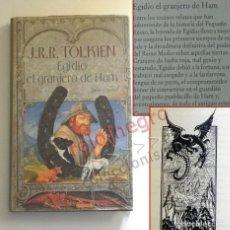 Libros de segunda mano: EGIDIO EL GRANJERO DE HAM - LIBRO - JRR TOLKIEN - ILUSTRADO - FANTÁSTICA HISTORIA DEL PEQUEÑO REINO. Lote 165267146