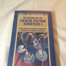 Livres d'occasion: LO MEJOR DE LA CIENCIA FICCION SOVIETICA (I) - BIBLIOTECA DE CIENCIA FICCION N.62 - ORBIS 1985. Lote 186358403