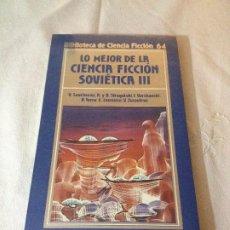 Livres d'occasion: LO MEJOR DE LA CIENCIA FICCION SOVIETICA (III) - BIBLIOTECA DE CIENCIA FICCION N.64 - ORBIS 1985. Lote 186358507