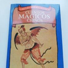Libros de segunda mano: CUENTOS MÁGICOS CHINOS (EDICIONES OBELISCO). Lote 211679791