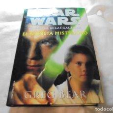 Libros de segunda mano: STAR WARS LA GUERRA DE LAS GALAXIAS.EL PLANETA MISTERIOSO.GREG BEAR.MARTINEZ ROCA 2000.-1ª EDICION. Lote 222082271