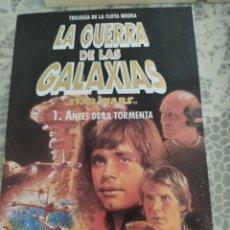 Libros de segunda mano: LOTE 7 LIBROS DE LA GUERRA DE LAS GALAXIAS. EDICIONES MARTÍNEZ ROCA. STAR WARS. Lote 243254990