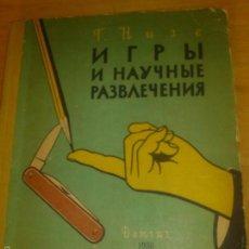 Libros de segunda mano de Ciencias: LIBRO DE TEXTO RUSO DENIUS 1957 T. HU3E. Lote 57184881