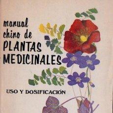 Libros de segunda mano: MANUAL CHINO DE PLANTAS MEDICINALES (MÉXICO, 1980). Lote 77343453