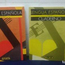 Libros de segunda mano: LENGUA ESPAÑOLA COU CUADERNO - FERNANDO LÁZARO CARRETER - ANAYA - 2 UNIDADES. Lote 108271803
