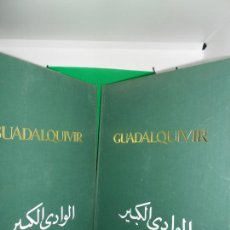 Libros de segunda mano: GUADALQUIVIR, AL-WADI AL-KABIR, 2 TOMOS, ILUSTRADO Y CON 56 PLANOS, ED. MINISTERIO OBRAS PÚBLICAS. Lote 164170914