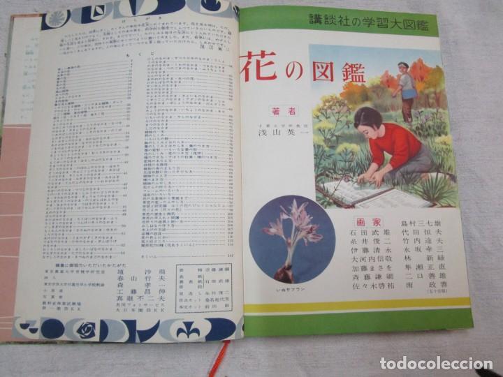 Libros de segunda mano: ENCICLOPEDIA DE LAS 5 FLORES - EIICHI ASAYANA - EDI KODANSHA JAPON 1966, INTEGRO EN JAPONES + INFO - Foto 4 - 287348853