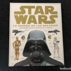 Libros de segunda mano: STAR WARS - LA GUERRA DE AS GALAXIAS - DICCIONARIO VISUAL DE PERSONAJES Y EQUIPOS. Lote 136462250