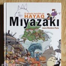 Libros de segunda mano: EL MUNDO INVISIBLE DE HAYAO MIYAZAKI - LAURA MONTERO PLATA (TAPA DURA) MANGA ANIME. Lote 176552668