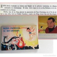 Libros de segunda mano: NEZKA ENFRENTA AL REY DRAGÓN - LIBRO DE PELÍCULA DE DIBUJOS ANIMADOS - CINE ARTE MITOLOGÍA ORIENTAL. Lote 210333258