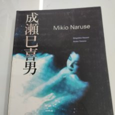 Libros de segunda mano: MIKIO NARUSE SHIGEHIKO HASUMI SADAO YAMANE FESTIVAL CINE DE SAN SEBASTIÁN FILMOTECA ESPAÑOLA. Lote 252132190