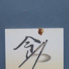 Libros de segunda mano: LA COMIDA EN LA CULTURA CHINA. MINISTERIO CHINA. Lote 136300350