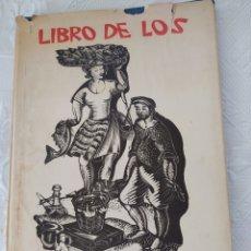 Libros de segunda mano: LIBRO DE LOS ROMESCOS. Lote 198308237