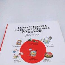 Libros de segunda mano: CÓMO SE PREPARA LA COCINA JAPONESA PASO A PASO. YOKO TANAKA. Lote 222463486