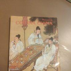 Libros de segunda mano: MANUAL DE COCINA CHINA, MIGUEL SHIAO.. Lote 263217450